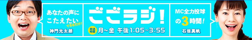 【出演】NHKラジオ「ごごラジ」拝聴いただきありがとうございました。