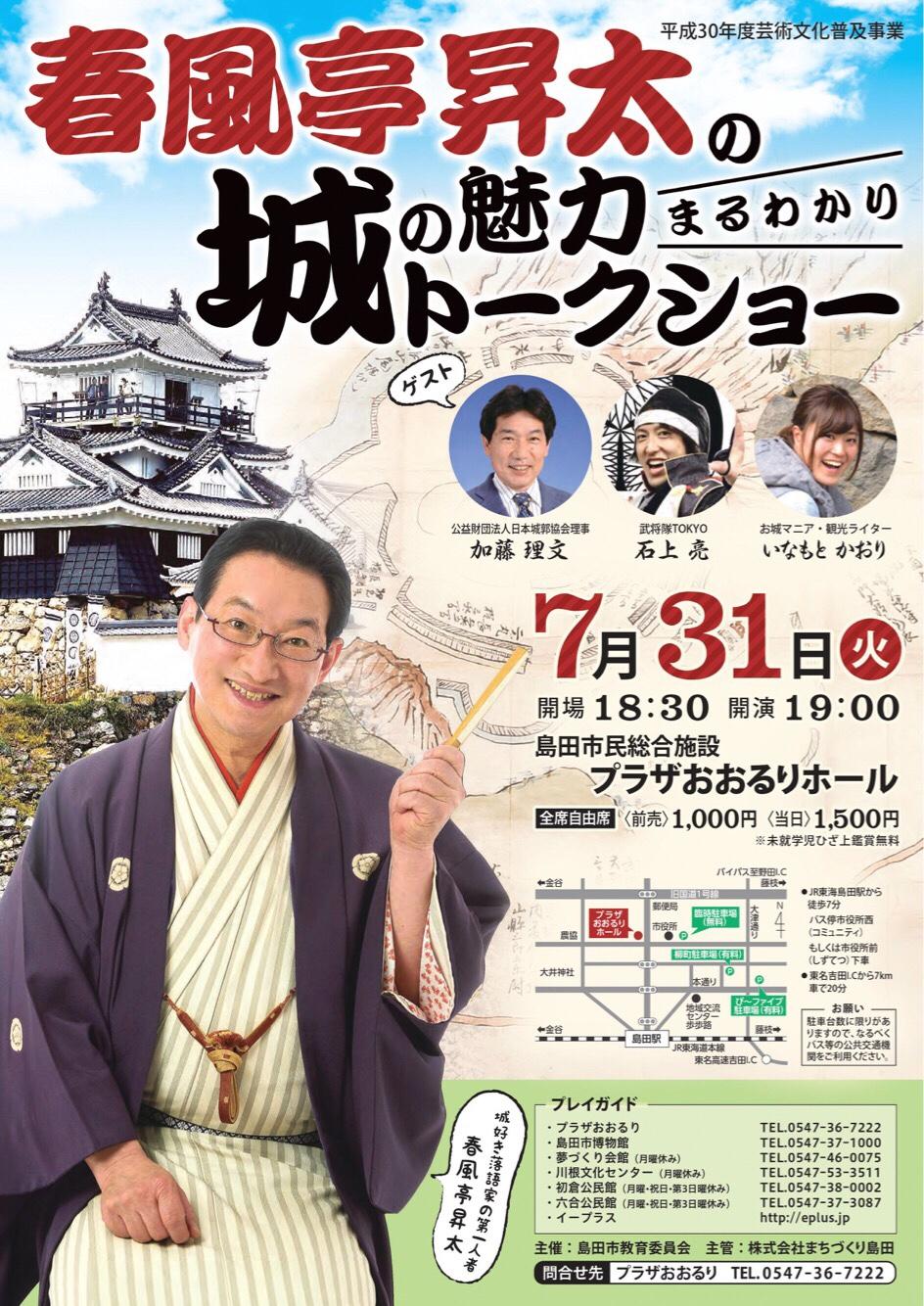 島田市でのトークイベントレポート