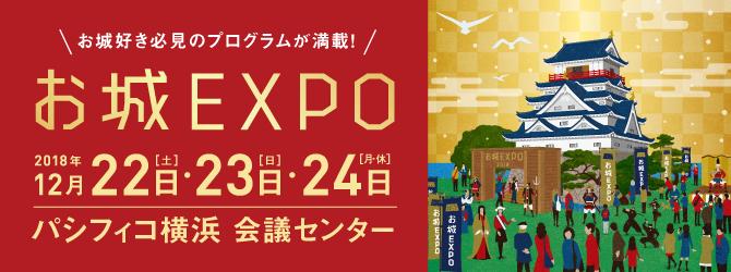 【告知】お城EXPO2018に出演します!
