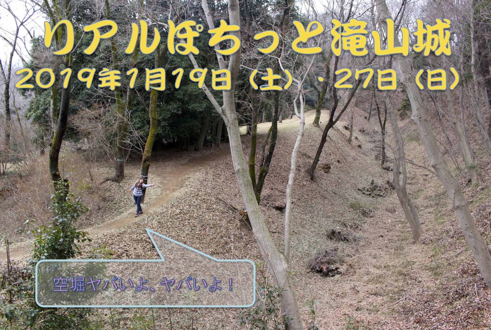 【募集開始】2019年1月「リアルぽちっと滝山城」始動!