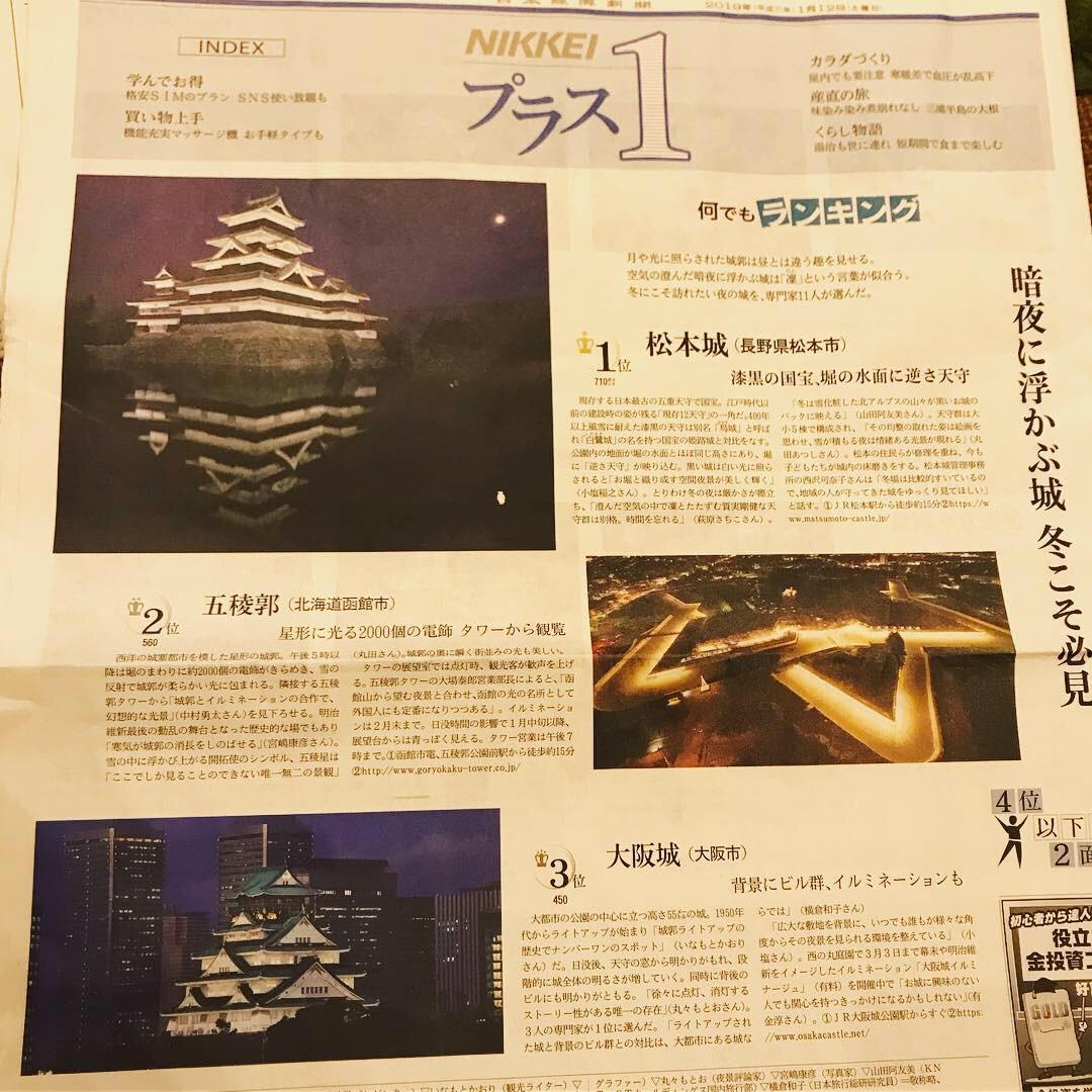 """日本経済新聞に""""夜の城""""が登場!"""