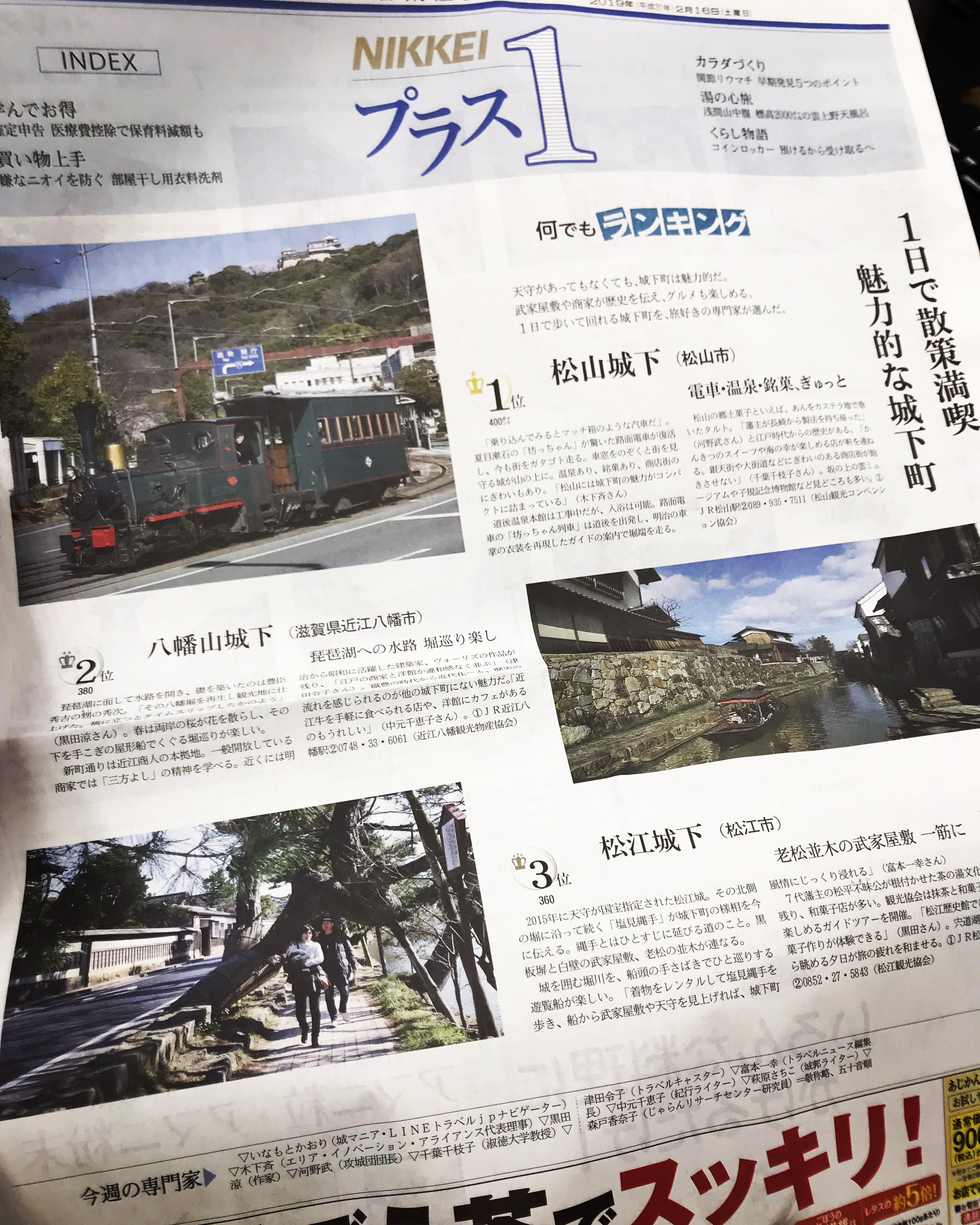日経新聞(2019年2月16日土)のNIKKEIプラス1