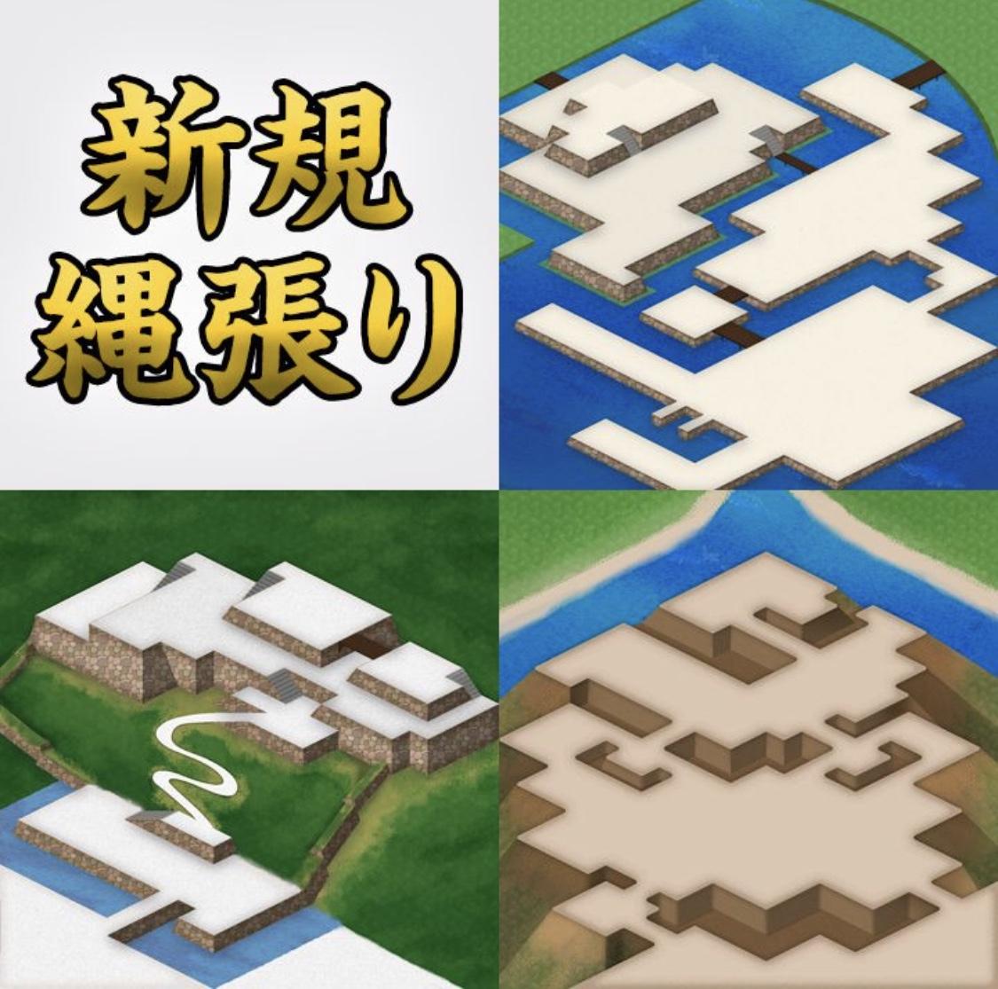 「ニッポン城めぐり」アプリにNew縄張り登場!