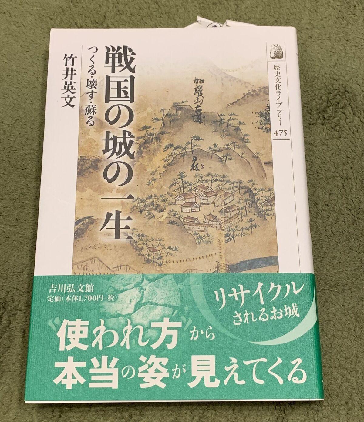 『戦国の城の一生』竹井英文 著