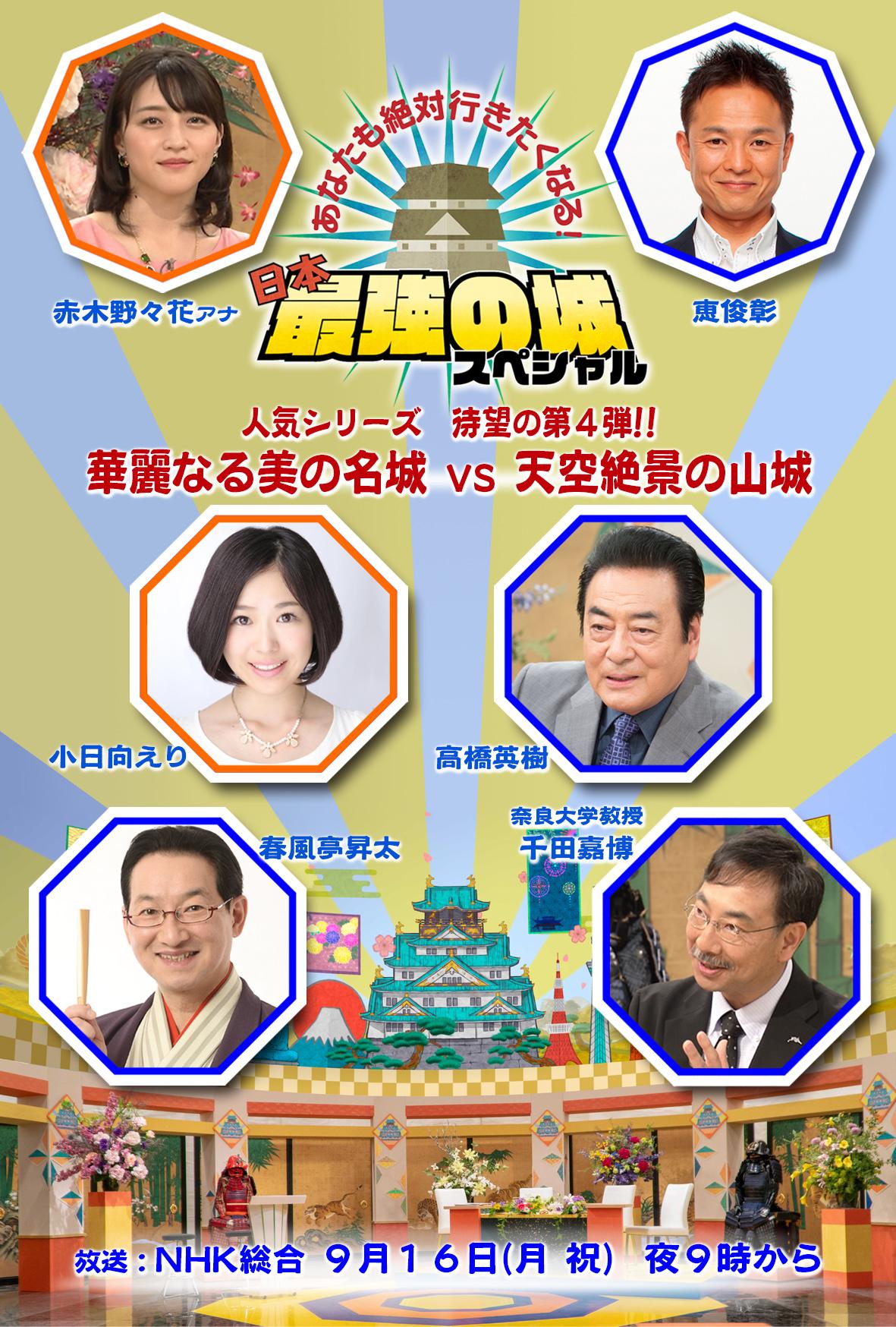 【告知】9/16(月)NHK「最強の城SP 第4弾」が放送されます!