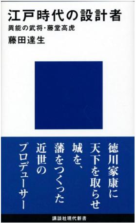 藤田達生 先生著『江戸時代の設計者』