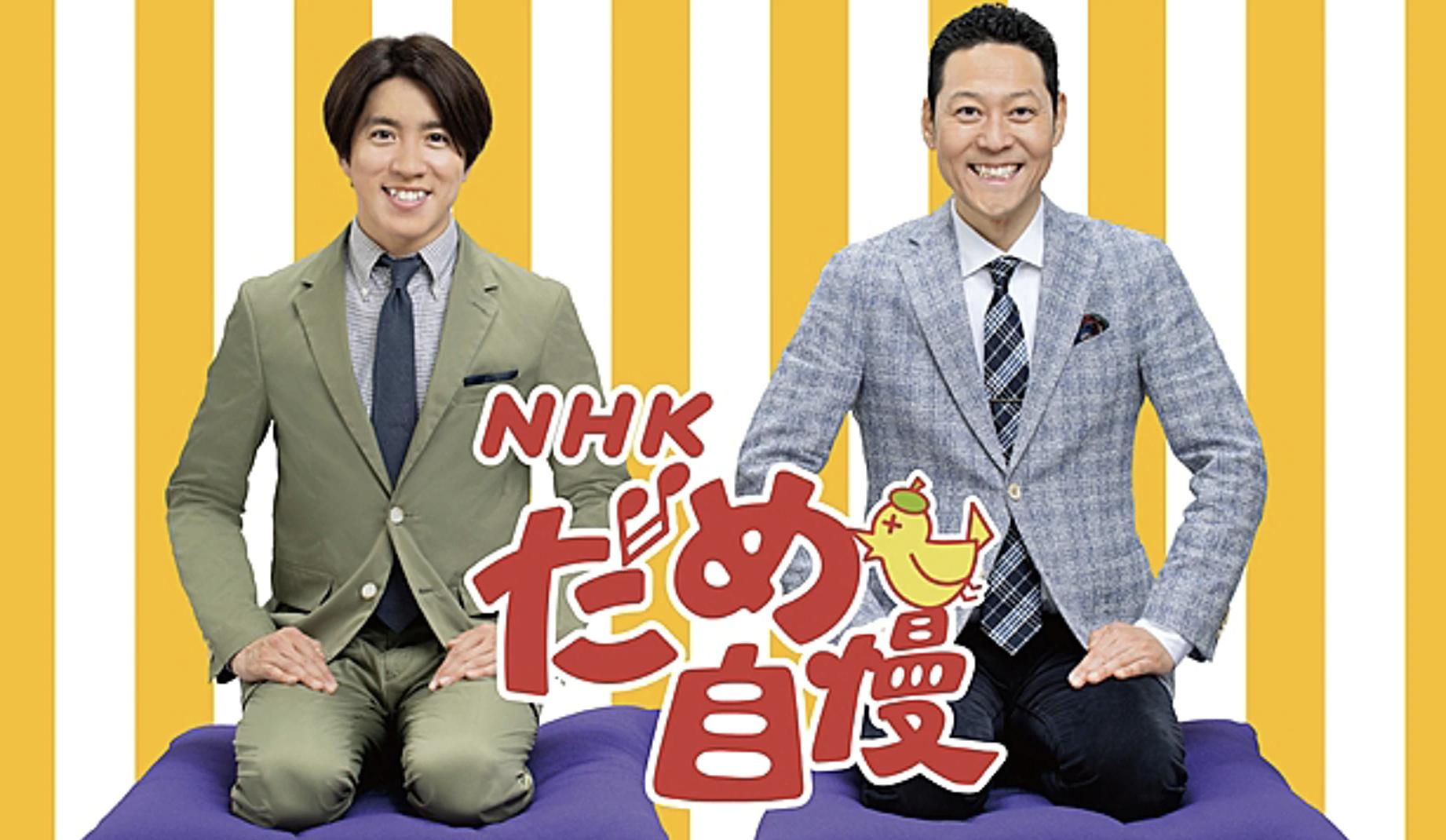 【出演】「NHKだめ自慢〜みんながでるTV〜」