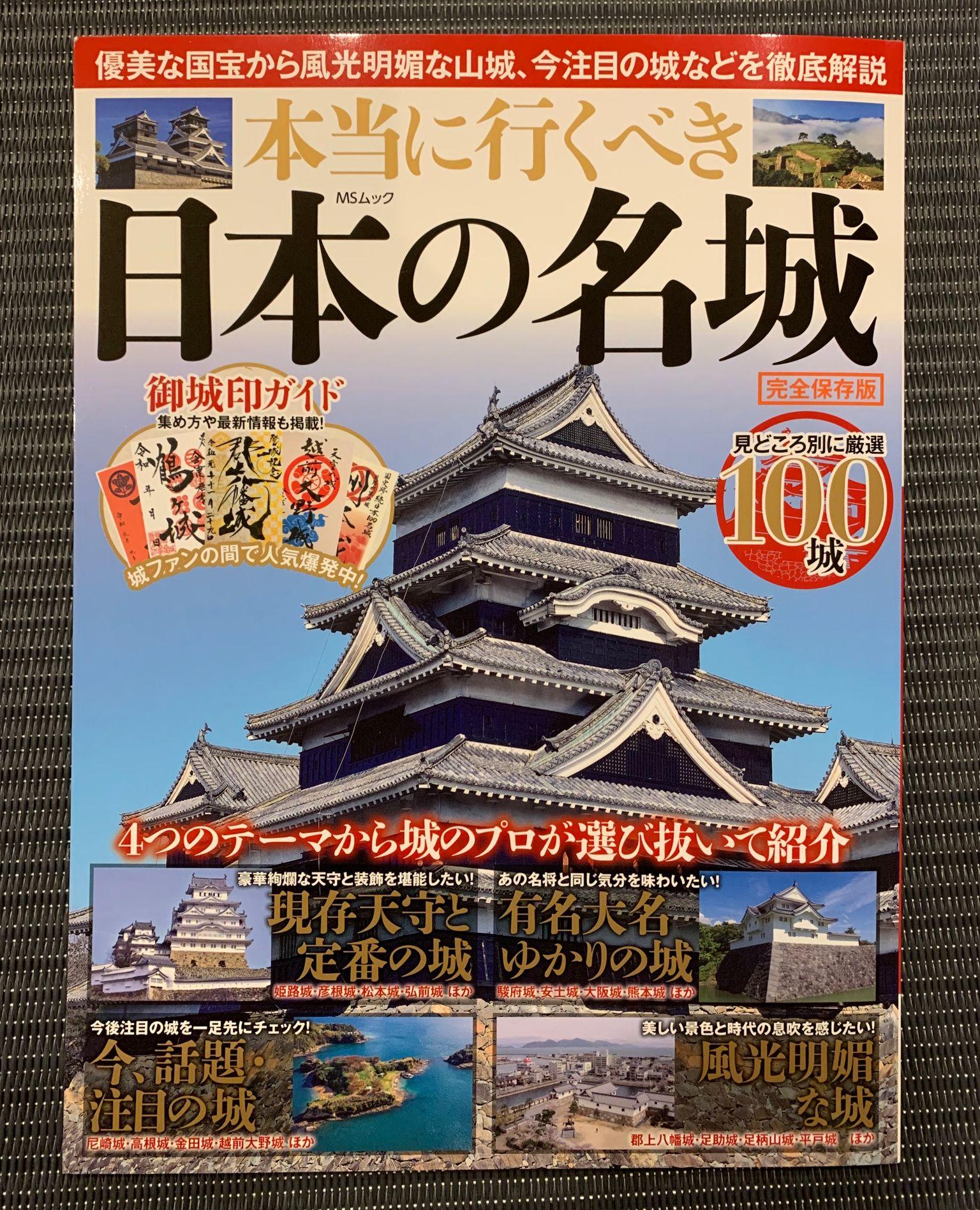 『本当に行くべき日本の名城』発売