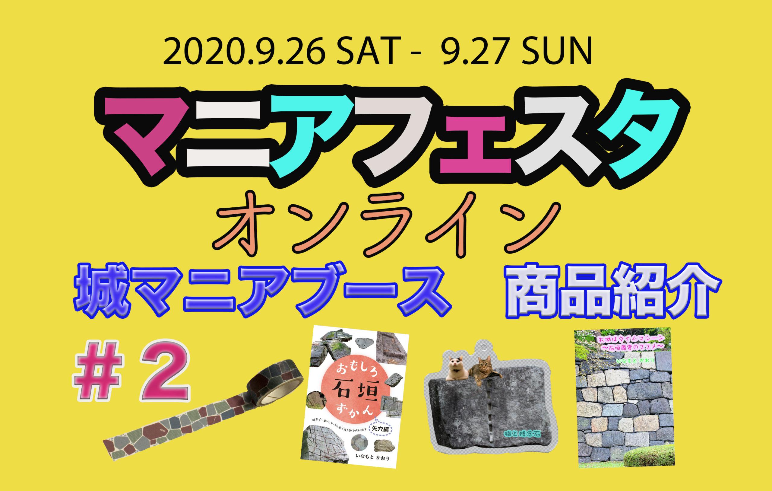 9/26・27開催マニアフェスタオンラインとYouTube開設のお知らせ