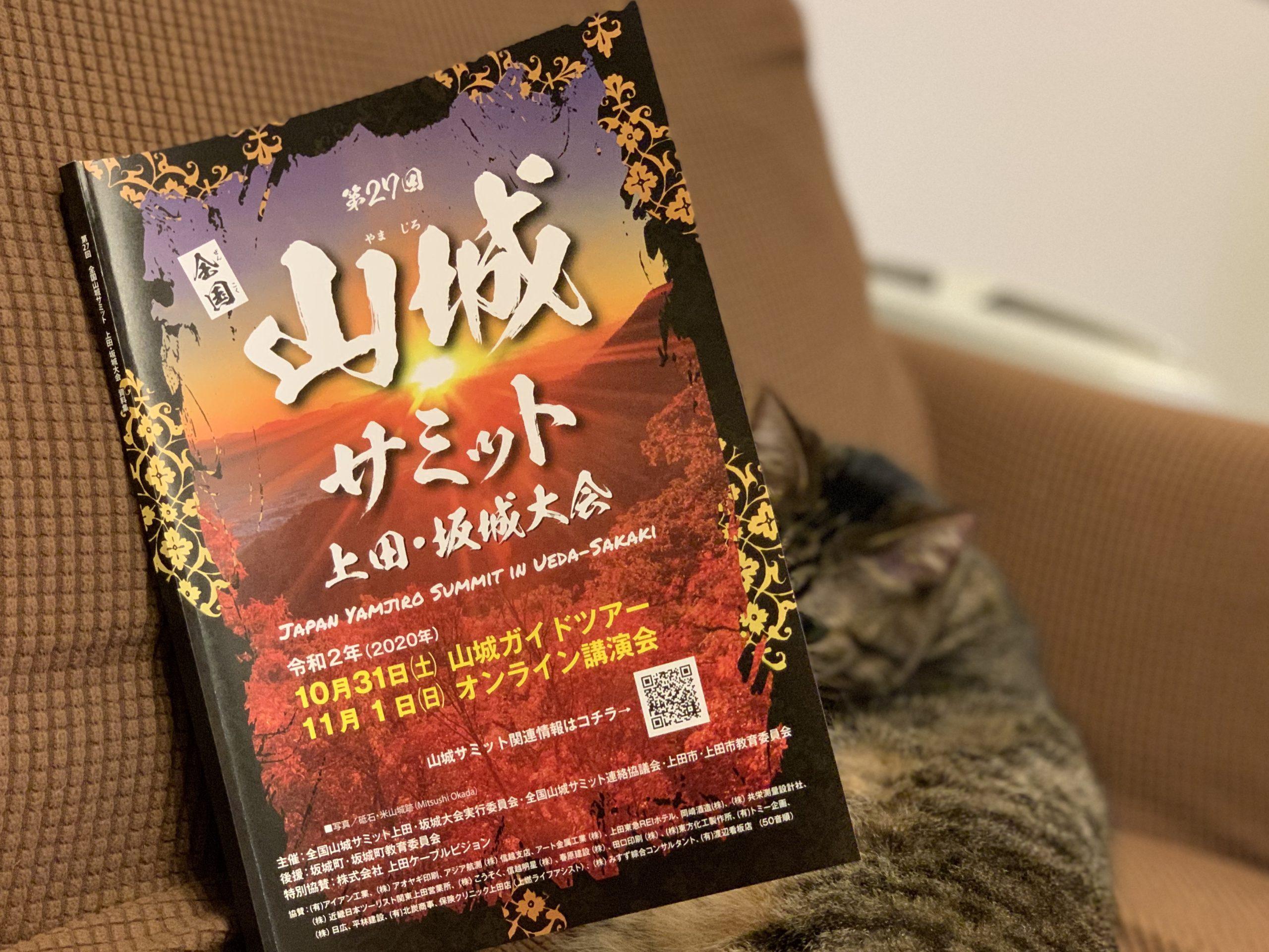 山城サミット上田・坂城大会の資料集がオススメです!