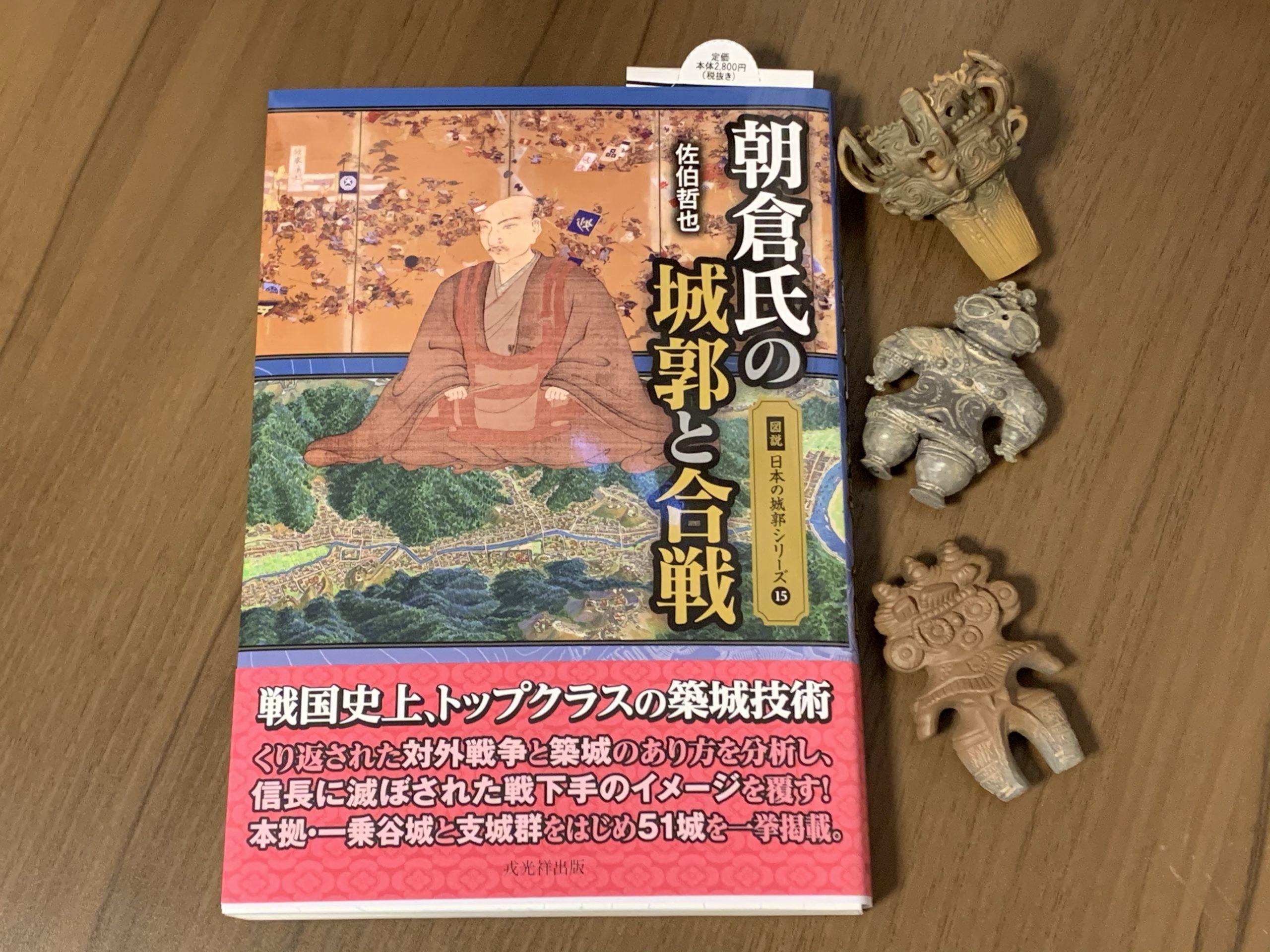 佐伯哲也先生 著『朝倉氏の城郭と合戦』(戎光祥出版,2020)