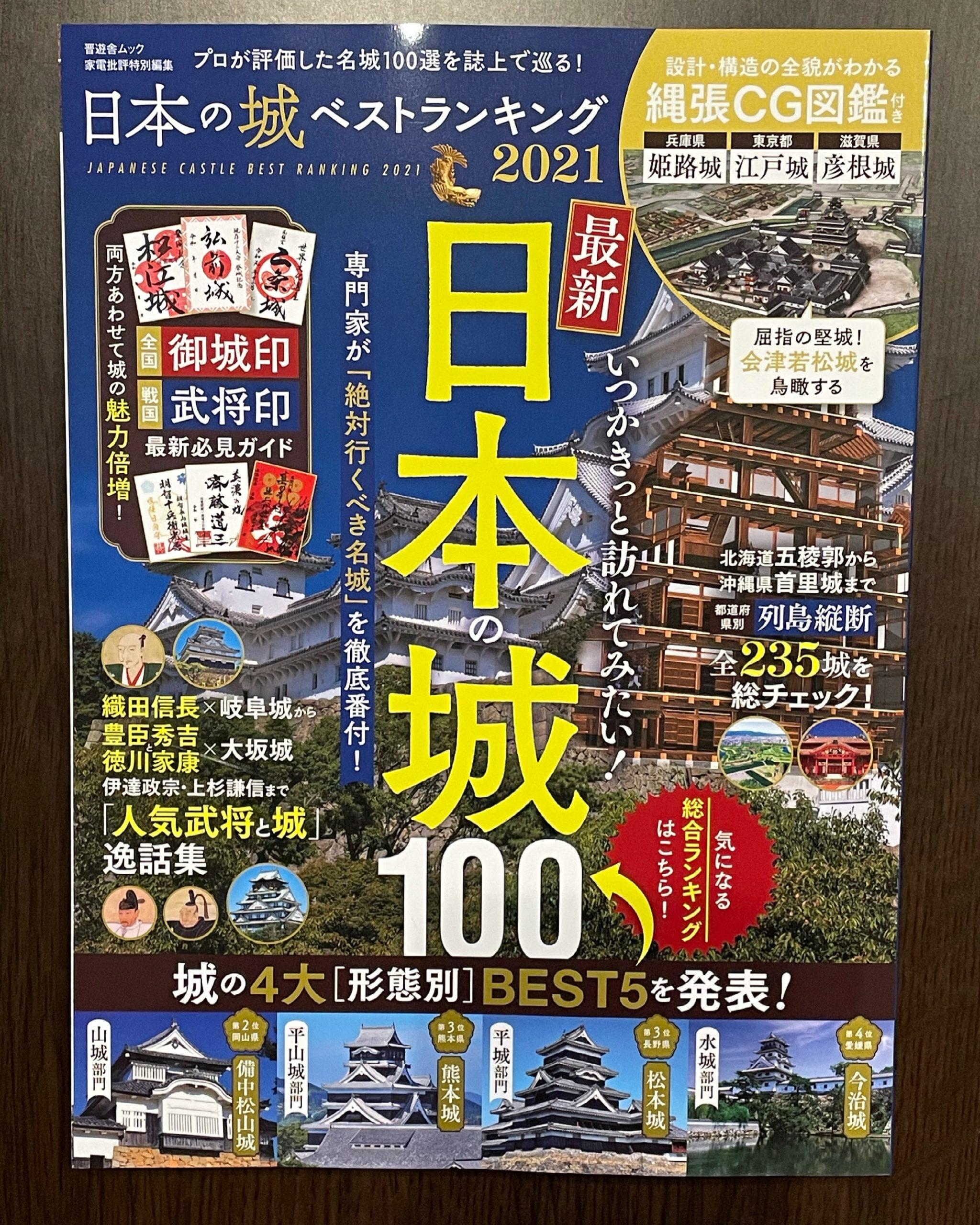 今年もでた!『日本の城ベストランキング2021』