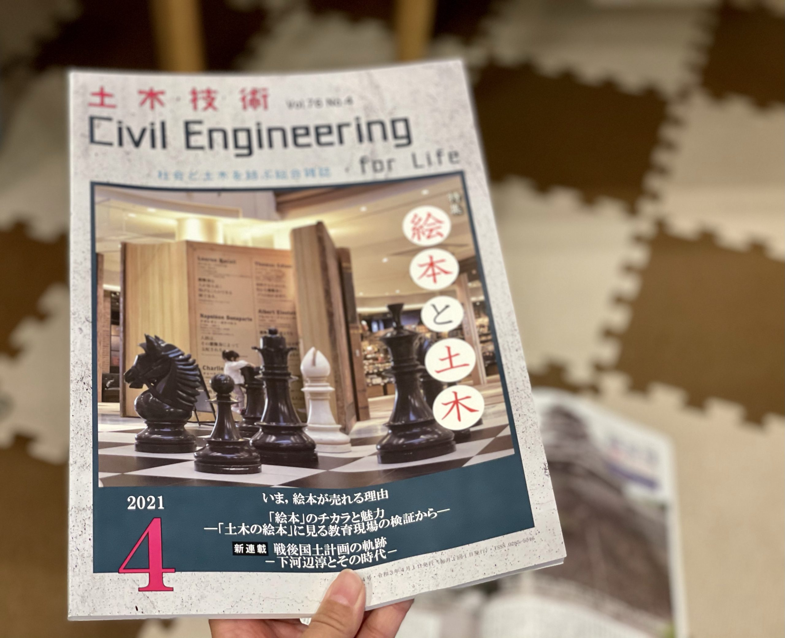 月刊『土木技術』4月号に寄稿しました!