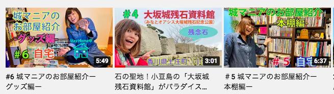 【随時更新】YouTube動画アップ一覧