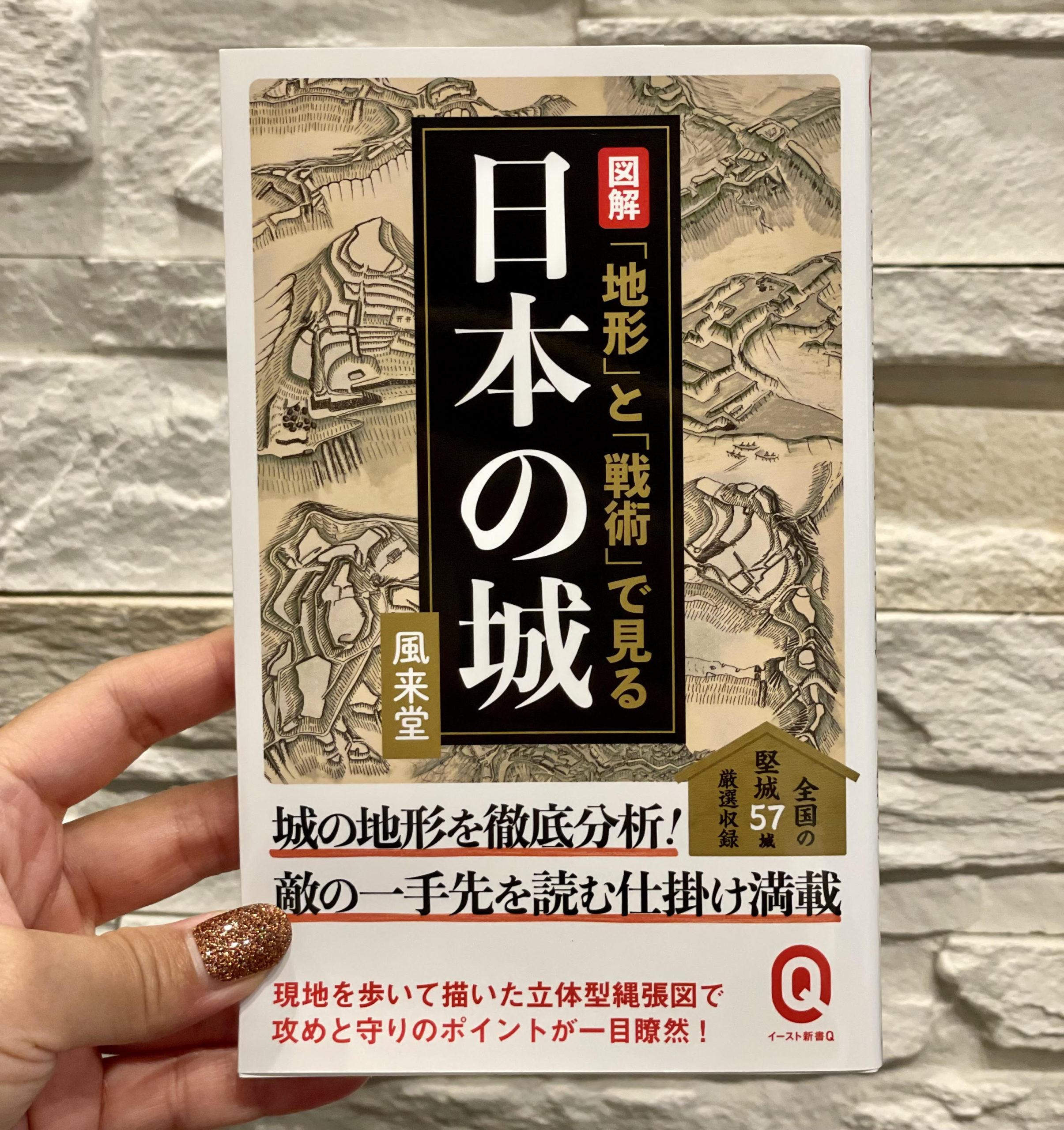 『図解「地形」と「戦術」で見る日本の城』はコンパクトでよーくまとまってる本だった
