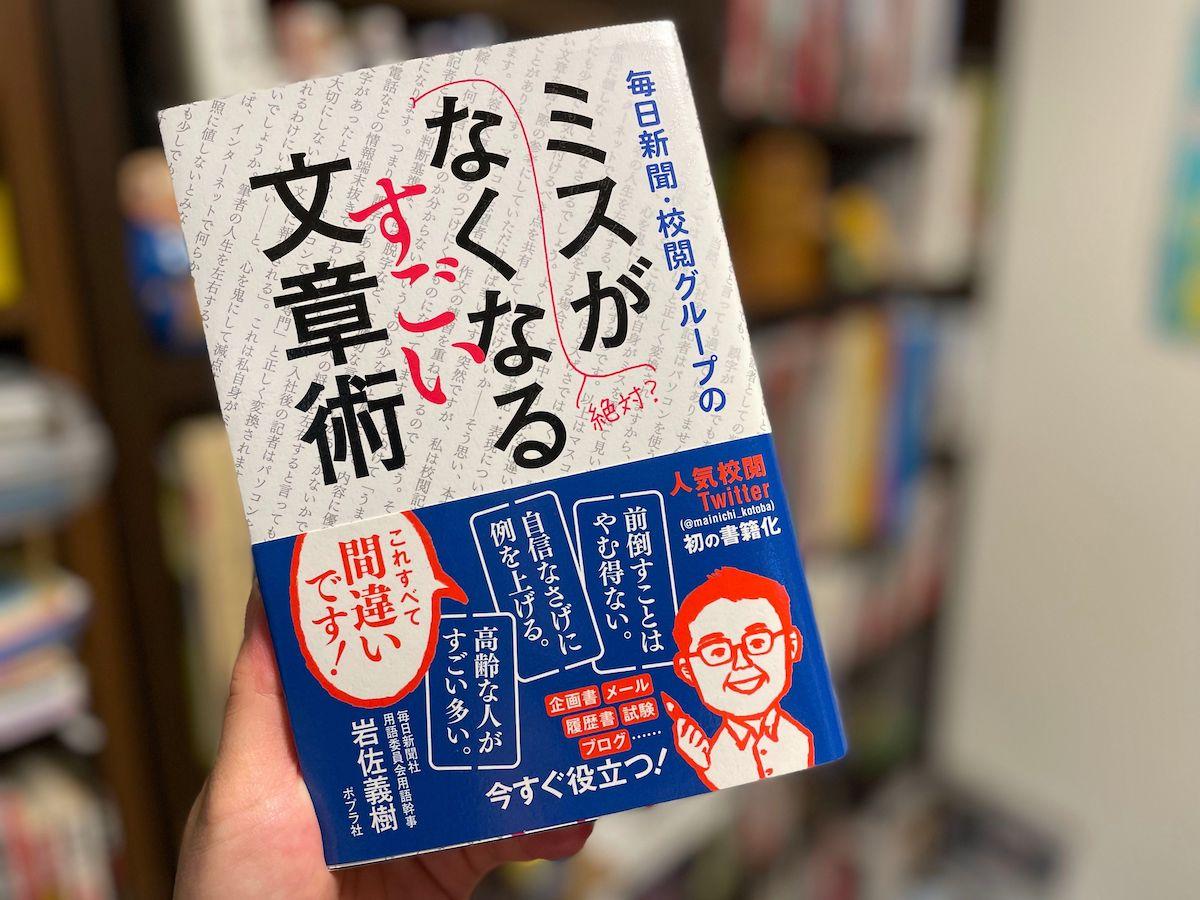 岩佐義樹 著『ミスがなくなるすごい文章術』