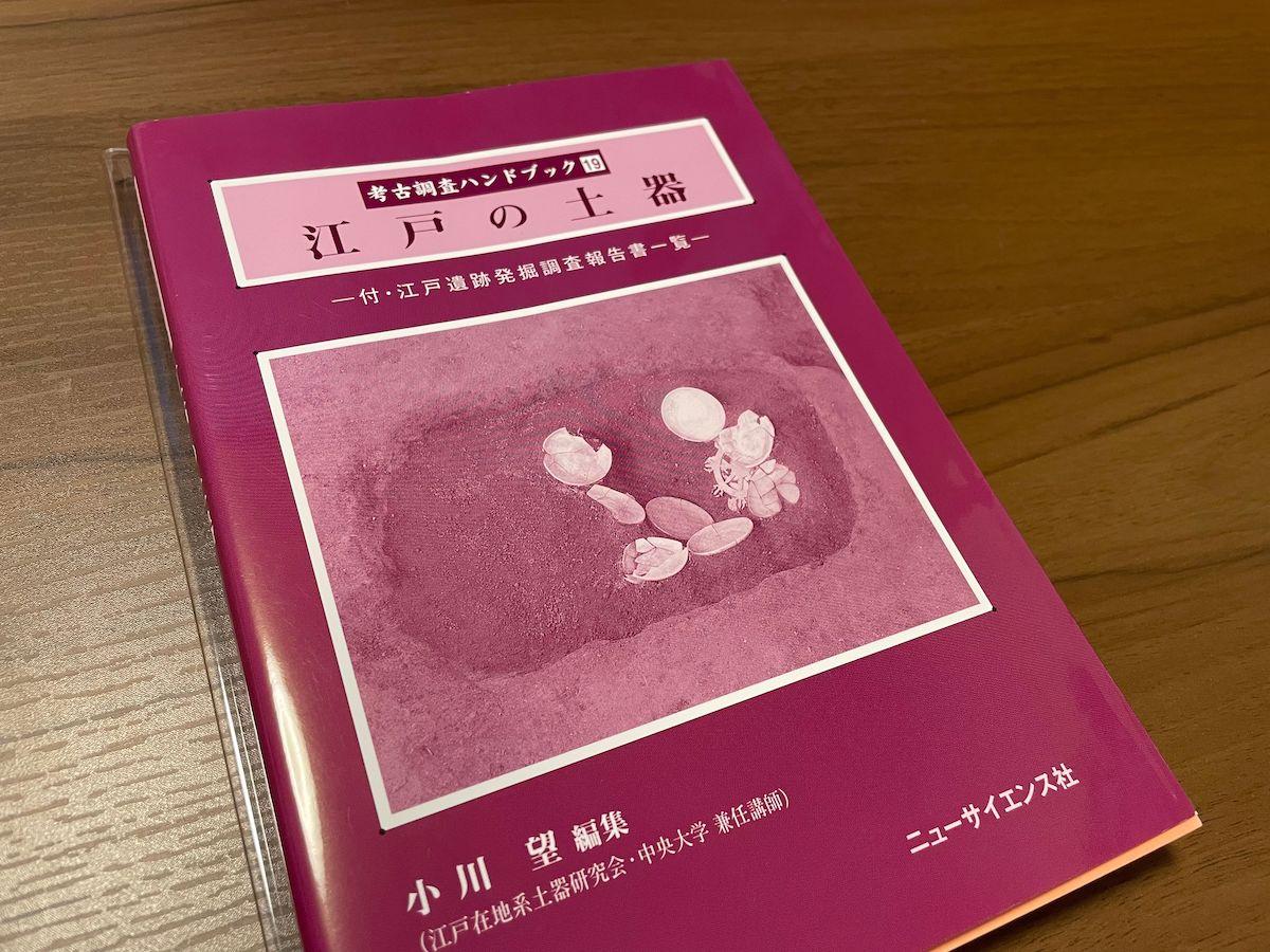 小川 望 編『考古調査ハンドブック19 江戸の土器』/ニューサイエンス社