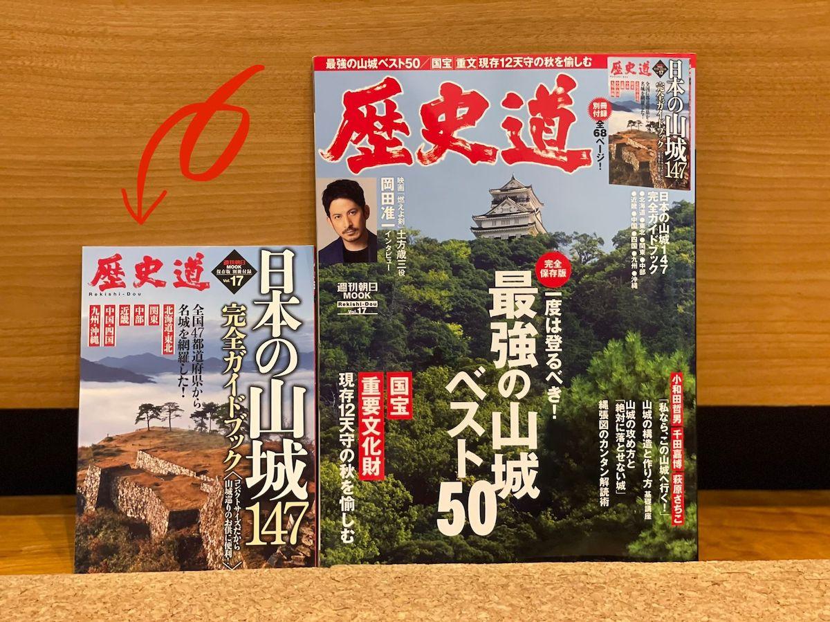 『歴史道 Vol.17』朝日新聞出版(週刊朝日MOOK)